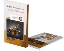 کتاب موتور انژکتوری