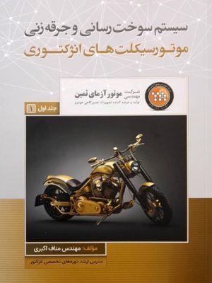 کتاب موتور سیکلت های انژکتوری